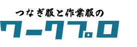 ブランドつなぎ・作業服の専門店 ワークプロ